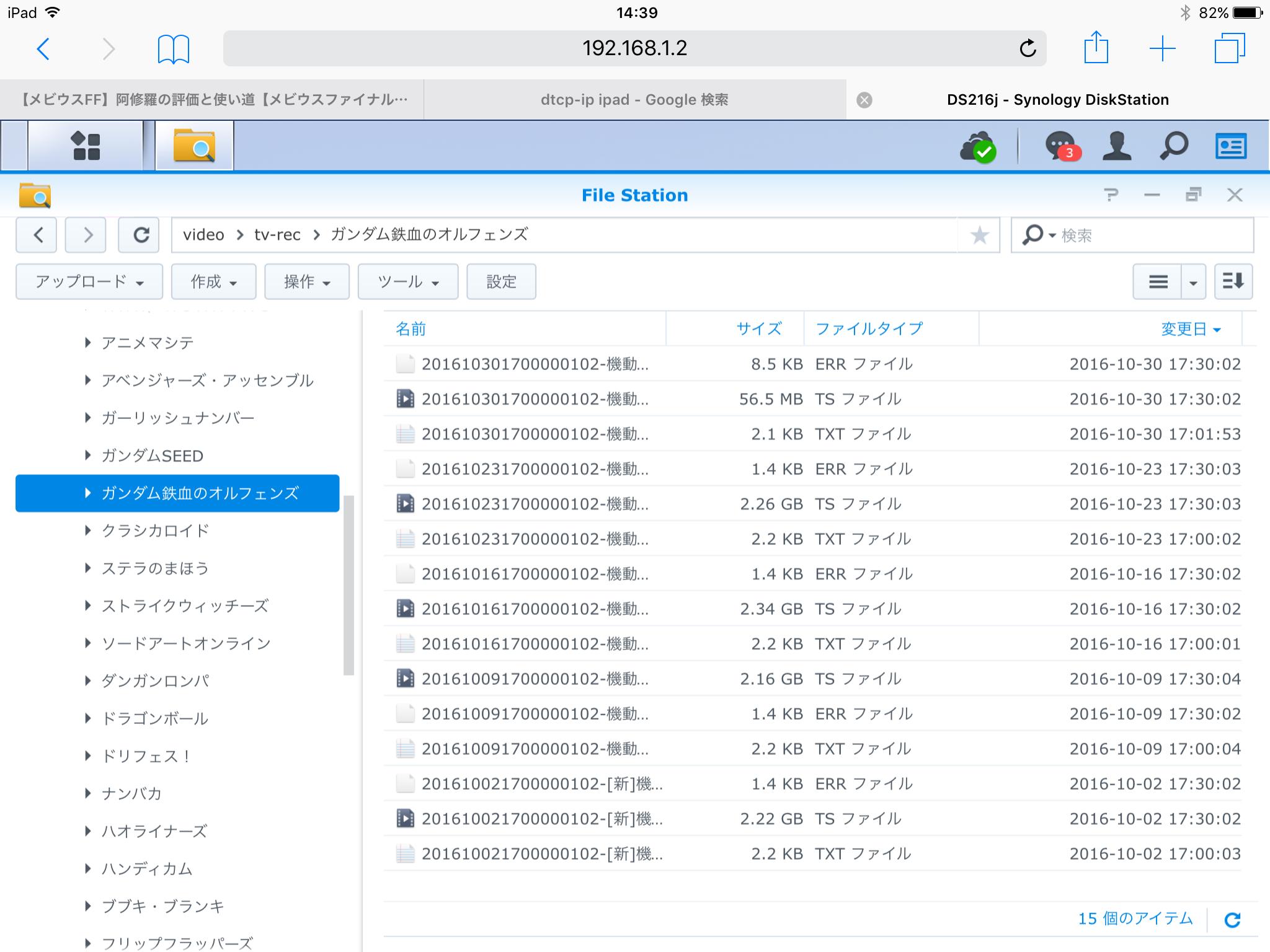 DS216j(Synology)はiPadと連携しても便利。iOSアプリの