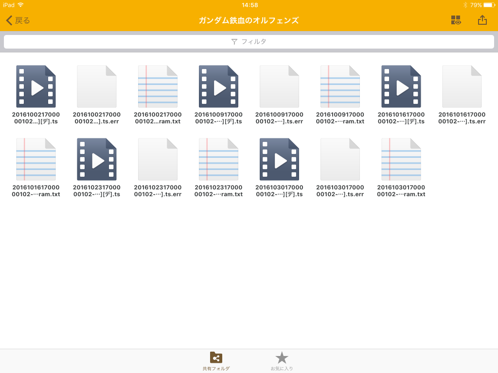 DS file アニメ