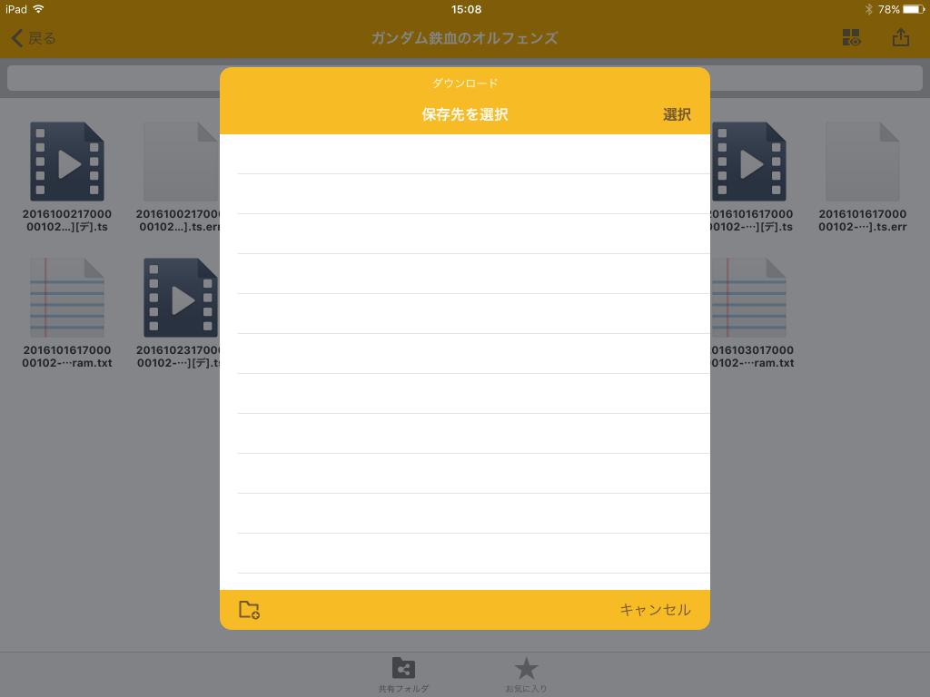 DS file 動画ダウンロード